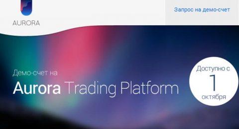 Аврора - платформа для трейдинга