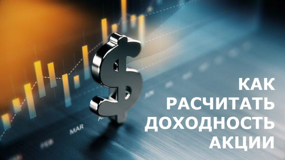Как рассчитать доходность акции